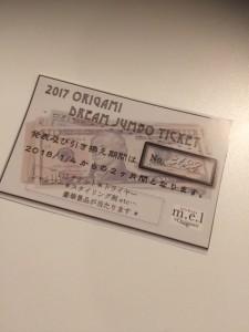 origami宝くじ!